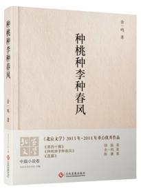 中篇小说:种桃种李种春风(精装)