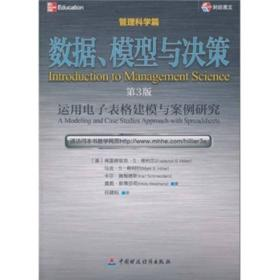 数据、模型与决策:运用电子表格建模与案例研究(管理科学篇)(第3版)