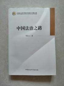 中国社会科学院学部委员专题文集:中国法治之路