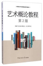 9787565712234-ah-艺术概论教程 专著 朱晓军[等]著 yi shu gai lun jiao cheng