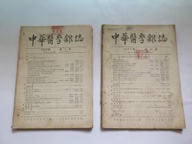 中华医学杂志 1958年第2号+1957年第10号(2本合售)