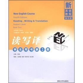 新英语教程·读写译:学生用书(第2册)