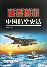 邮票图说中国航空史话