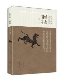库存书 中国汉画造型艺术图典:动物