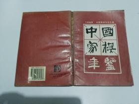 中国象棋年鉴1995