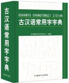 9787513813105-bo-古汉语常用字字典