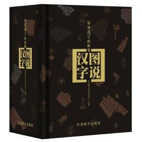 图说汉字—讲述汉字的故事