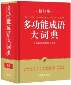 多功能成语大词典(64开)