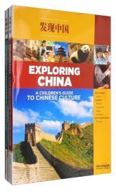 发现中国(汉英对照 套装共2册)