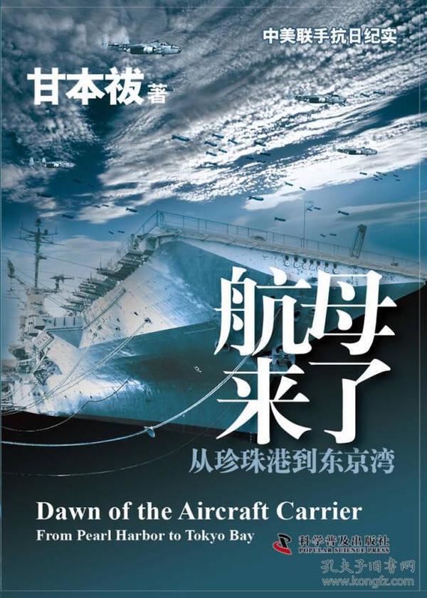 航母来了-从珍珠港到东京湾