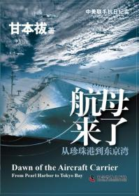 航母来了:从珍珠港到东京湾