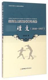 近代国人对西方体育认识的嬗变:1840-1937