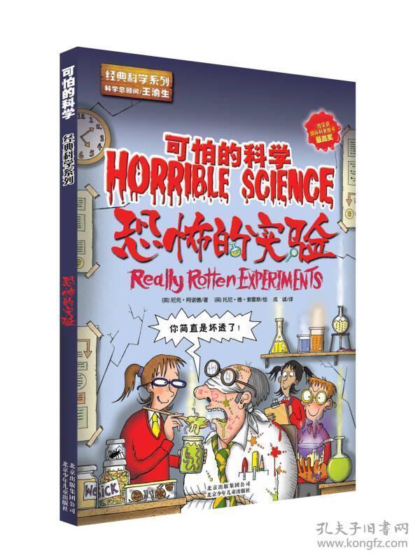 可怕的科学·经典科学系列--恐怖的实验
