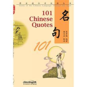 博古通今学汉语丛书 名句101(英文注释)