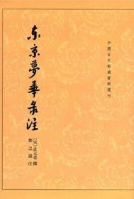 东京梦华录注:中国古代都城资料选刊