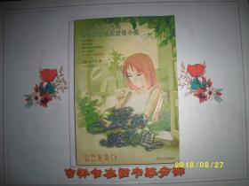 爱他就去追/徐亨周(韩)/九品/2004一版一印/A162