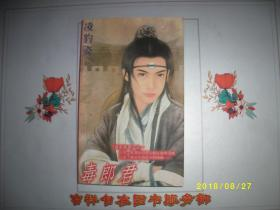 毒郎君 冷君情爱/凌豹姿/九品/2006一版一印/A162
