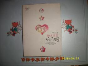 地水鸾宫/明月姬/九品/2008一版一印/A162