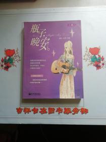 瓶子晚安/芸箐(中国台湾)/九品封面有破损/2004一版一印