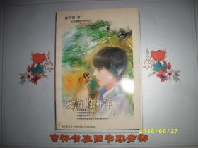 爱情的海洋/楼雨晴/九品/2005一版一印/A162