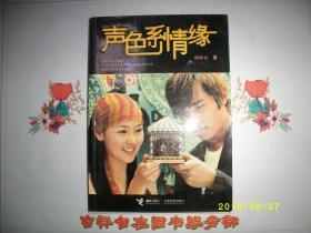 声色系情缘/郑梓灵/九品/2004一版一印/A162
