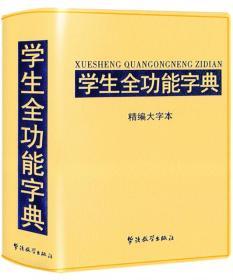 学生全功能字典-精编大字本(32开)