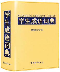 学生成语词典(精编大字本)ISBN9787513813563华语教学KL03149全新正版出版社库存新书C05