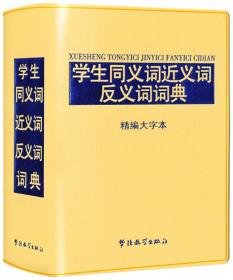 学生同义词近义词反义词词典-精编大字本