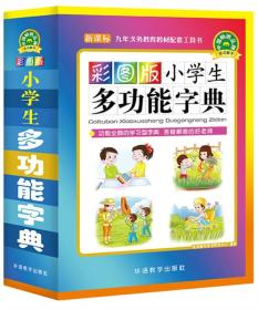 彩图版小学生多功能字典