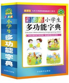 彩图版小学生多功能字典(64开)