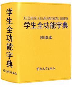 学生全功能字典(精编本)