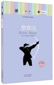 罗宾汉-文学名著英汉双语读物-第一级