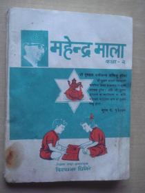 尼泊尔文课本