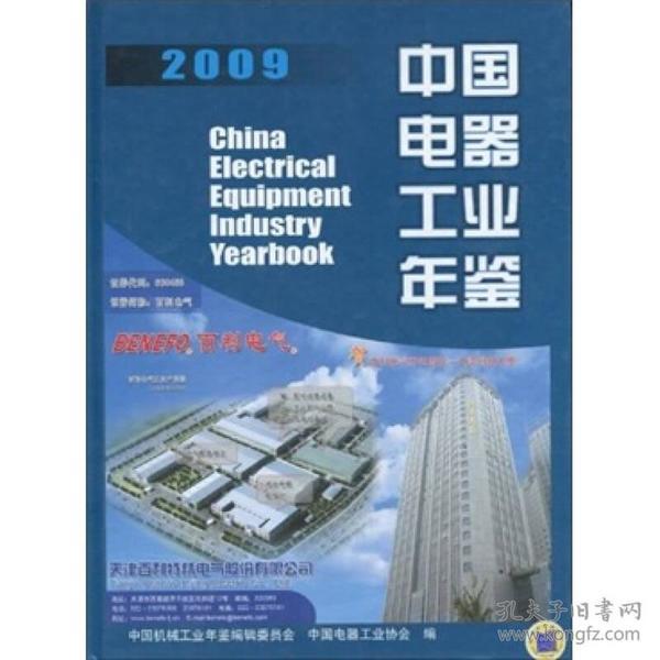 中国电器工业年鉴2009