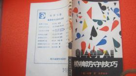 【10-3  桥牌防守技巧(上)