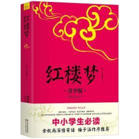 红楼梦 青少版 畅销5周年 好评如潮 新版修订