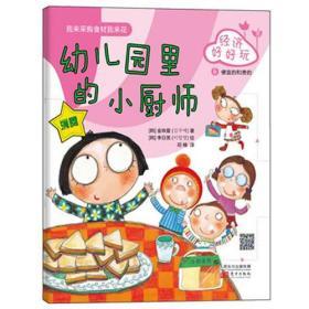 幼儿园里的小厨师