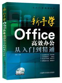从入门到精通系列·新手学Office高效办公从入门到精通