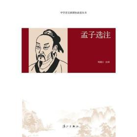 孟子选注(中学语文新课标必读丛书)
