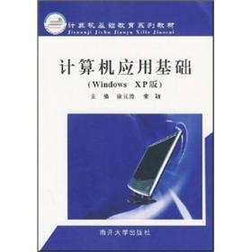 计算机应用基础:Windows XP版