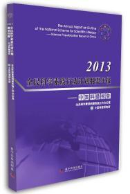 2013全民科学素质行动计划纲要年报