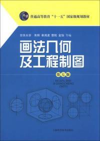 """画法几何及工程制图(第7版)/普通高等教育""""十一五""""国家级规划教材"""