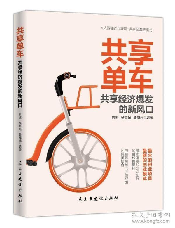 共享单车:共享经济爆发的新风口