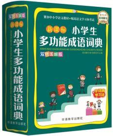 新课标小学生多功能成语词典(双色图解版)