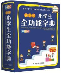 新课标小学生全功能字典