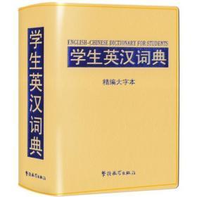 学生英汉词典:精编大字本