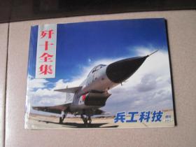 歼十全集(兵工科技 2007年增刊 )有海报