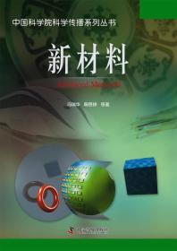送书签lt-9787110089705-中国科学院科学传播系列丛书--新材料