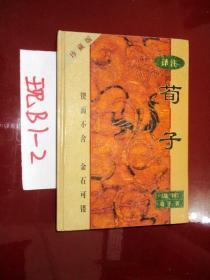 荀子(译注,珍藏版、战国)1998印
