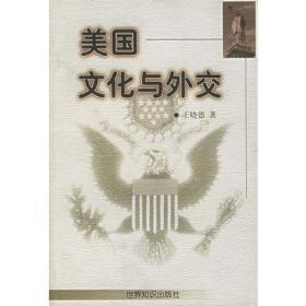 美国文化与外交